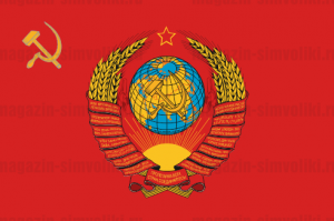 Флаг СССР серп и молот