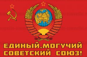 Флаг Единый,Могучий Советский Союз