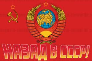 Флаг назад СССР