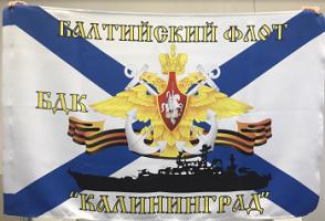 """Двусторонний Флаг  ВМФ Балтийский флот БДК """"Калининград"""", блэкаут"""