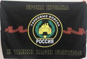Флаг двусторонний танковых войск, блэкаут