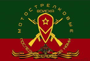 Флаг двусторонний мотострелковых войск  с гербом и лентой(МСВ), блэкаут