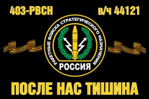 Флаг 403 РВСН в/ч 44121