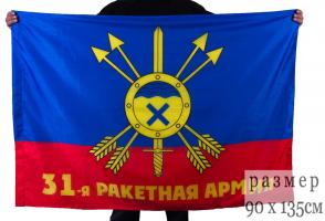 """Флаг """"31-я ракетная армия РВСН"""""""