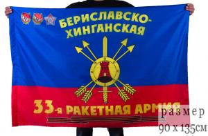 """Флаг """"33-я ракетная армия РВСН""""  Гвардейская Бериславско-Хинганская дважды Краснознамённая, ордена Суворова"""