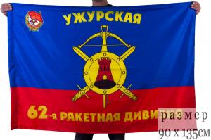 "Флаг ""62-я ракетная Ужурская Краснознамённая дивизия РВСН"""