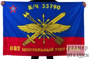 """Флаг """"882 Центральный ордена Красной Звезды узел связи РВСН"""""""