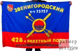 Флаг 428-й полк РВСН