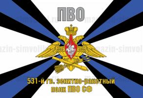 Флаг 531 гвардейский зенитно-ракетный полк ПВО