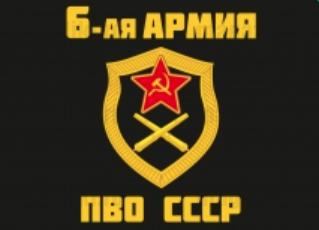 Флаг 6 армии ПВО СССР