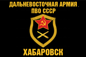 Флаг Дальневосточной армии ПВО СССР