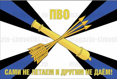 Большой двухсторонний флаг ПВО