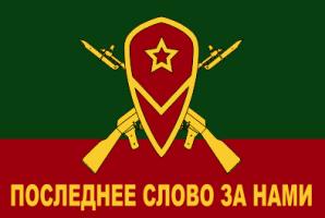 Флаг двусторонний МСВ, блэкаут