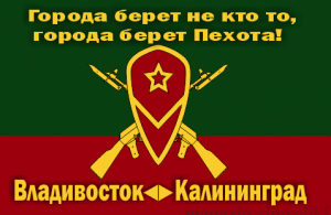 Флаг двусторонний МСВ Города берет пехота, блэкаут