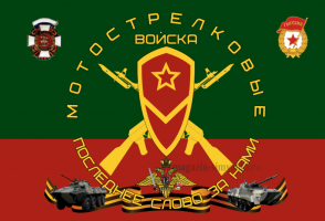 Флаг двусторонний МСВ с техникой и эмблемами, блэкаут