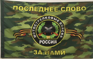Флаг двусторонний МСВ камуфляж, блэкаут