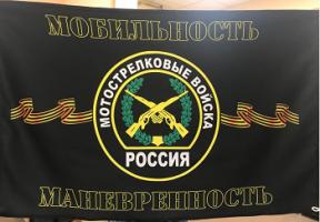 Флаг двусторонний МСВ с надписью МОБИЛЬНОСТЬ МАНЕВРЕННОСТЬ