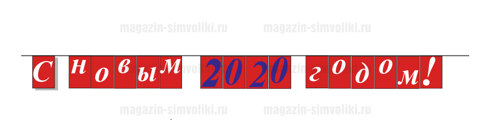 Флажная гирлянда С новым годом!