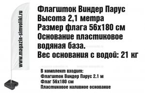 Флагшток виндер парус 2.1 метра с флагом