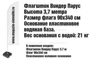 Флагшток виндер парус 3.7 метра с флагом