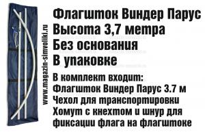 Флагшток виндер парус 3.7 метра