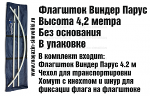 Флагшток виндер парус 4.2 метра