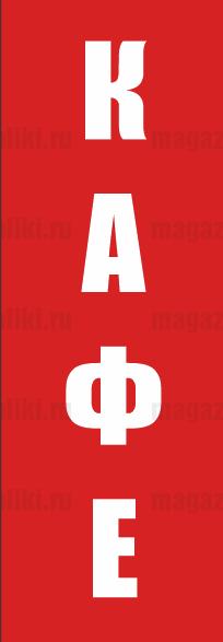 """Флаг вертикальный с надписью """"КАФЕ"""""""
