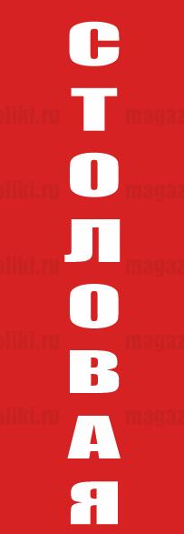 """Флаг вертикальный с надписью """"РЕСТОРАН"""""""