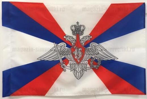 Флаг Министерства Обороны РФ 60-90 см