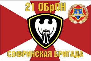 Флаг 21 ОБрОН Софринская бригада