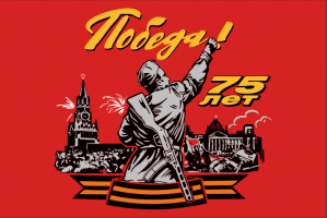 Флаг 75 лет Победе
