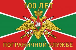 Флаг 100 лет Пограничной Службе