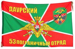 Большой флаг Даурского погранотряда