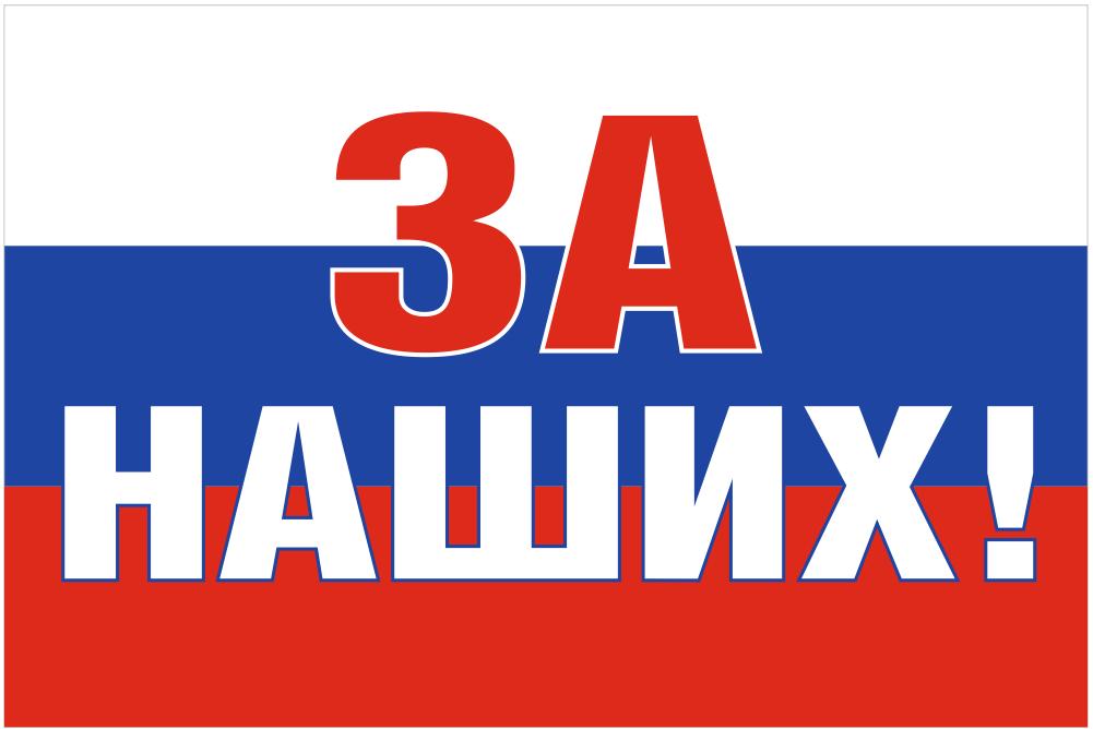 Флаг За Наших