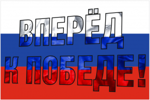 Флаг Вперёд к Победе