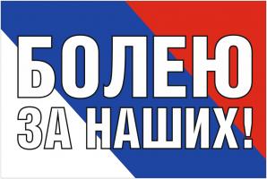 Флаг Болею За Наших !