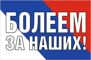 Флаг России Болеем За Наших !