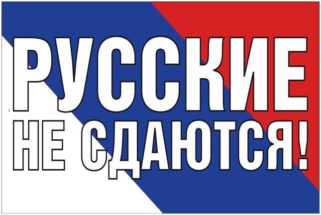 Флаг Русские Не Сдаются !