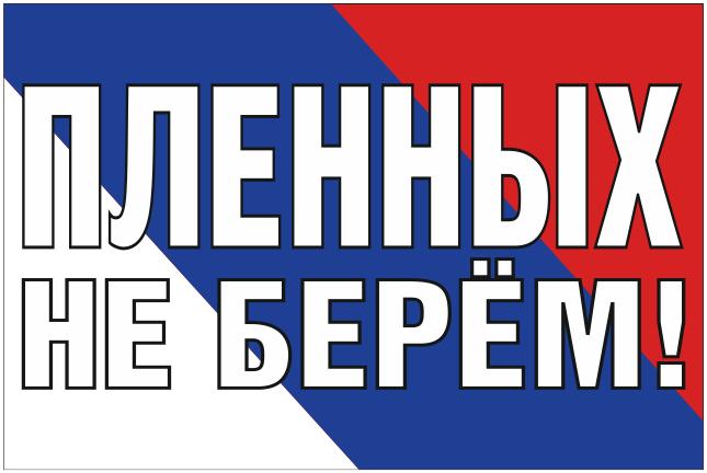 Флаг Пленных Не Берём !