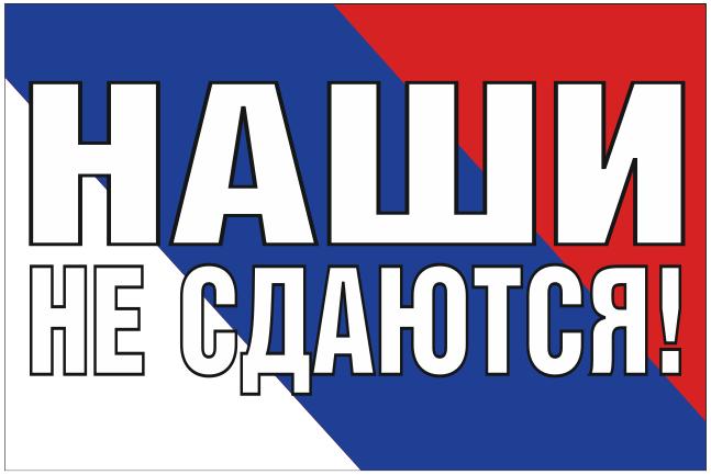 Флаг Наши Не Сдаются!