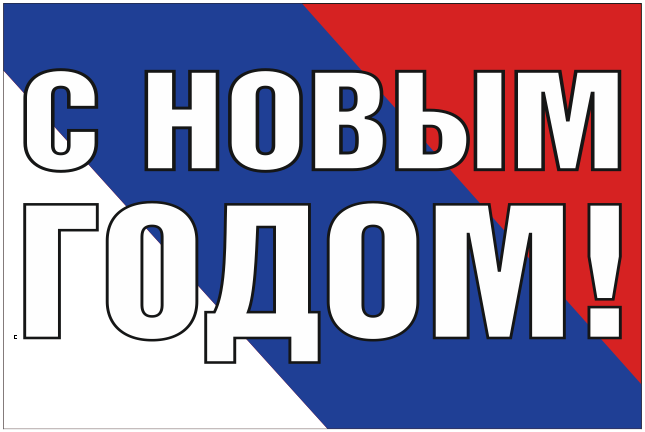 Флаг России с Новым Годом!
