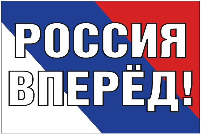 Флаг Россия Вперёд!