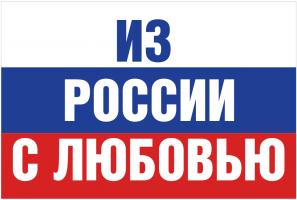Флаг Из России с Любовью