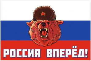 Флаг Россия Вперед!