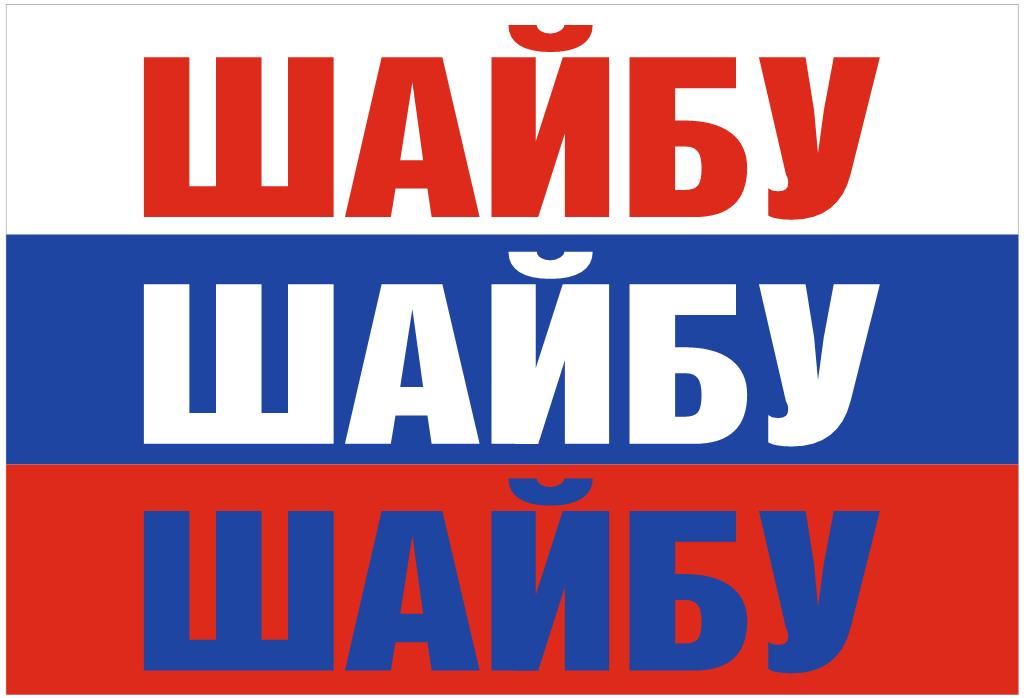 Флаг Шайбу Шайбу