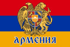 Флаг Армении с надписью и гербом двусторонний