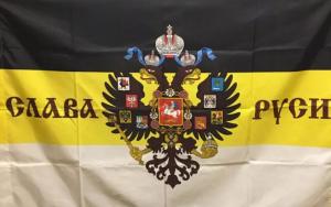Имперский флаг Слава Руси