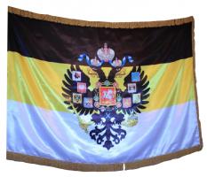 Флаг Российской Империи с гербом и бахромой