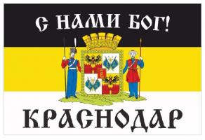Имперский флаг Краснодар с Нами Бог