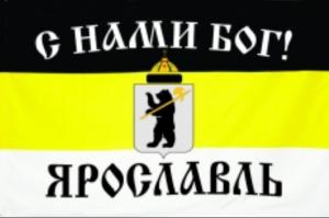 Имперский флаг Ярославль с Нами Бог